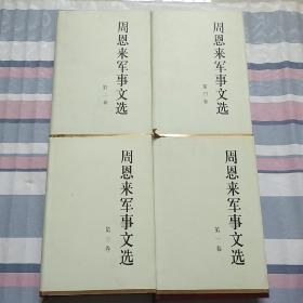 周恩来军事文选(全四卷)精装