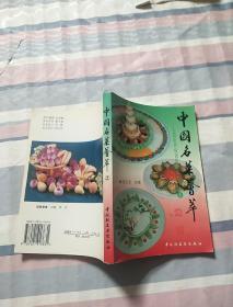 中国名菜荟萃·2