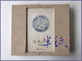 文化印象 倪建明藏书票珍藏本  2005年初版毛边精装带函套限量1200册
