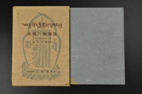 《西藏的喇嘛教》原函精装1册全 西藏问题专家查尔斯·阿尔弗雷德·柏尔著西藏地图1张 布达拉宫古代的信仰自然崇拜佛教以前佛陀佛教传到西藏佛教的变化大乘小乘菩萨黄帽派宗喀巴蒙古支配的佛教法王法藏馆1942年