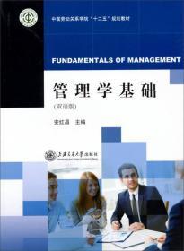 管理学基础(双语版)