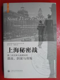 上海秘密战:第二次世界大战期间的谍战、阴谋与背叛
