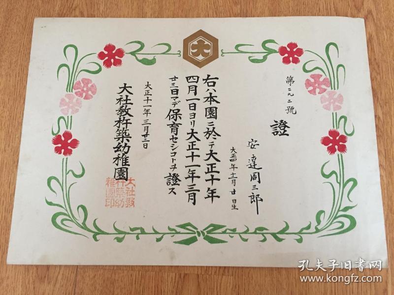 1922年日本【大社教杵筑幼稚园】《保育证》