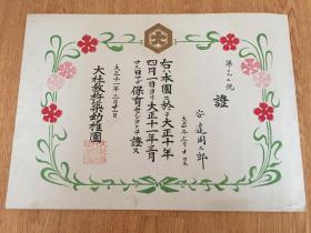 1922年日本【大社教杵筑幼稚园】《保育证》一张
