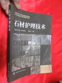 石材护理技术      【16开】