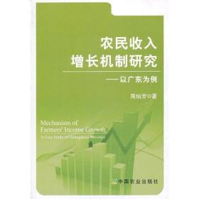 农民收入增长机制研究:以广东为例