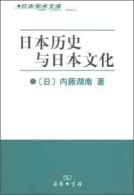 日本历史与日本文化