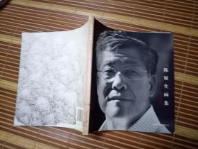 陈履生画集   签赠本