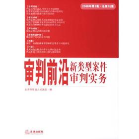审判前沿新类型案件审判实务2006年第一集·总第15集