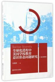 全球化进程中美国学校教育意识形态问题研究