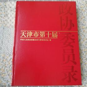 天津市第十届政协委员录