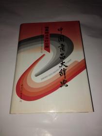 中国商品大辞典糖果糕点茶叶分册