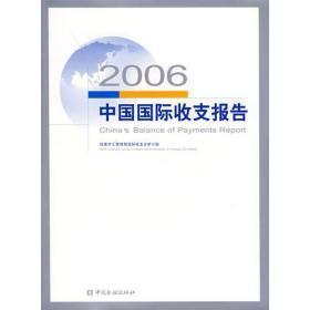 2006中国国际收支报告