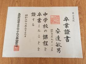 1951年日本岛根县浜田市第二中学毕业证《卒业证书》一张