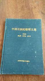 中国石炭纪珊瑚文集 仅印600册! 16开 精装