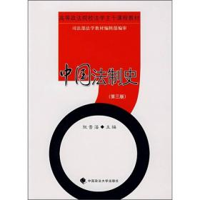 高等政法院校法学主干课程教材:中国法制史
