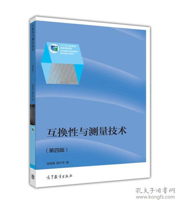 互换性与测量技术(第四版)