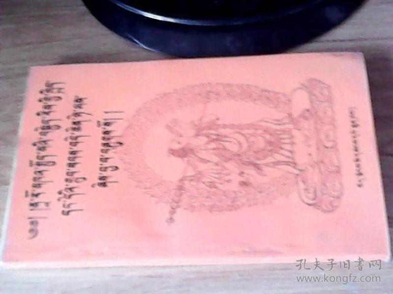 纳若空行母修行法与生起次第析解(藏文原版93年一版一印)