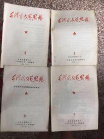 毛泽东文艺思想1、4、5、6 四册合售【1为创刊,5有毛像,6有江青像并为革命现代芭蕾舞剧《白毛女》专辑】如图