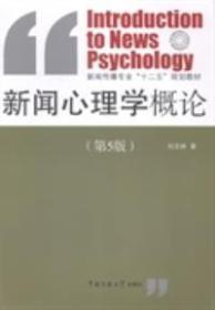 """新闻心理学概论(第5版)/新闻传播专业""""十二五""""规划教材"""