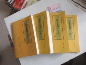 《安士全书》今译(1-4) 全四册 四 书脊少有破损