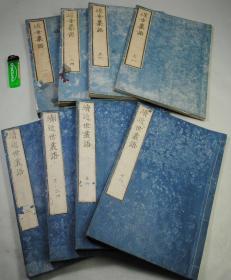 较稀见和刻本《近世丛语》《续近世丛语》共8册全。是日本江户时期儒林的《世说新语》,写刻精细。分德行、言语、文学、方正、雅量、贤媛、巧艺、伤逝等门。天保、弘化刊
