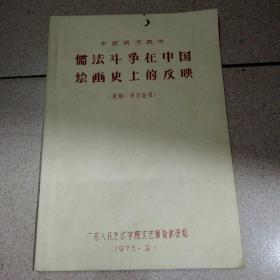 儒法斗争在中国绘画史上的反映 油印