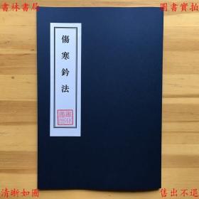 伤寒钤法-张机撰-精抄本(复印本)