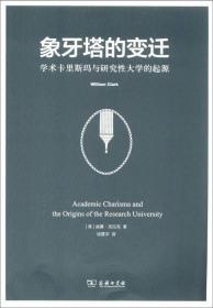 SH 象牙塔的变迁 学术卡里斯玛与研究型大学的起源
