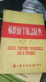 苏联简字简语辞典