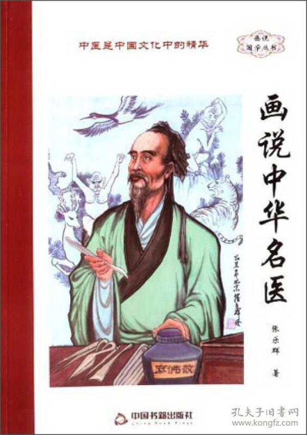 正版未翻阅        画说国学丛书--画说中华名医
