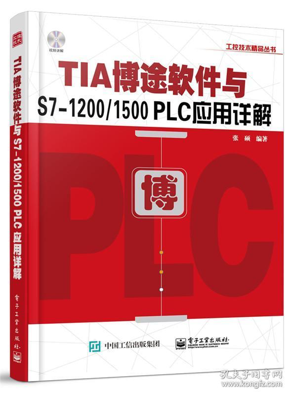 S7-1200/1500PLCv软件操作tia博途软件步骤教抹墙视频详解机器图片