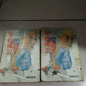老武侠 圣剑风云 全2册 诸葛青云