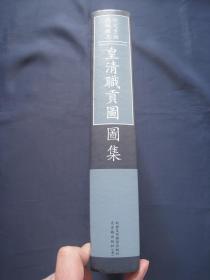钦定皇舆西域图志  皇清职贡图图集  精装本全一册  新疆电子音像出版社2014年一版一印