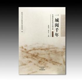 《一城阅千年——汉魏洛阳故城与汉魏王朝》(增订本)