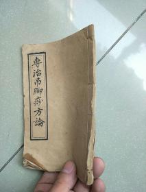 线装木刻本---专治吊脚痧方论(36开小本)