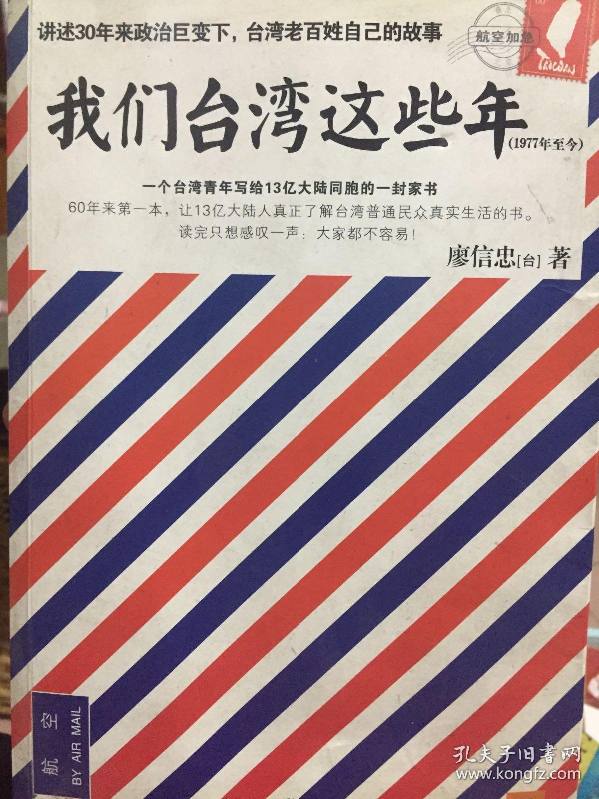 我们台湾这些年