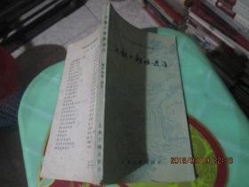 中国古典文学作品选读:汉魏六朝赋选注   小32开