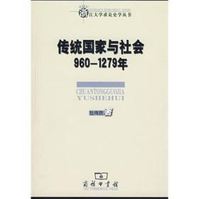 传统国家与社会:960—1279年