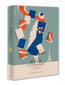 读书年代:带上所有的书回巴黎