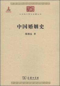中国婚姻史