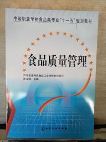 """中等职业学校食品类专业""""十一五""""规划教材:,食品质量管理(2018.2重印)"""