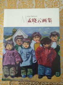 著名画家出版人孟晓云画集精装本(孟晓云签名本)
