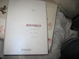 解读中国经济   林毅夫