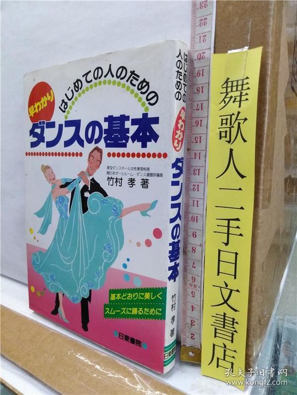 竹村孝 早わかり ダンスの基本  日文原版32开软精装综合书 舞蹈的基本 交际舞等双人舞