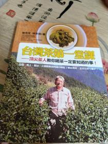 台湾菜第一堂课  —品种 风土 制法 原则  —顶尖茶人教你喝茶一定要知道的事(16开作者签名本)品好