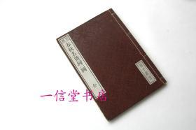 《官板 春秋名号归一图》附春秋年表1册全  1801年  和精刻线装木板
