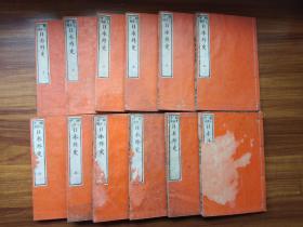 稀少版本   和刻本 赖又二郎增补 《校正日本外史》 12册22卷全   明治19年(1886年)出版   前序后跋  12幅套色木刻地图  品佳  全文汉字 日本著名汉文史书,以武家的兴亡为中心,记述历史从平安时代的平氏到德川幕府的德川氏,列传体裁,对幕末维新,战前日本影响深远。