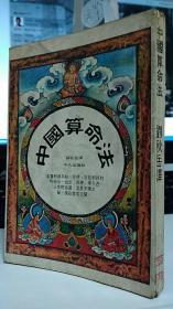 中国算命法 初版