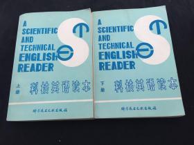 科技英语读本(上下册)